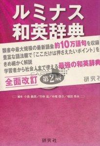Luminous japanese-english dictionary / Dictionar japonez-englez