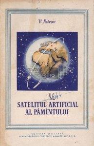 Satelitul artificial al pamintului