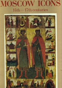 Moscow Icons: 14th-17th Centuries