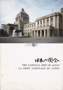 The National Diet of Japan / La diete nationale du Japon / Guvernul Japoniei
