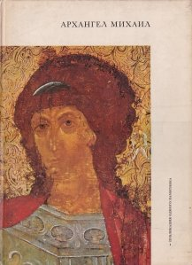 The Archangel Michael / Arhanghelul Mihail