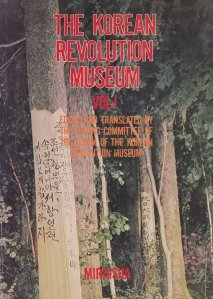 The Korean revolution museum