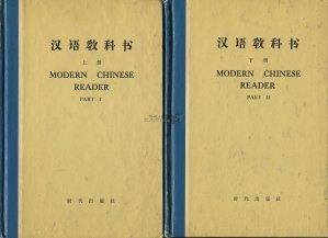Modern Chinese Reader