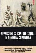 Represiune si control social in Romania comunista