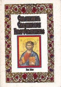 Calendarul crestinului dreptcredincios