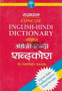 Concise English-Hindi Dictionary