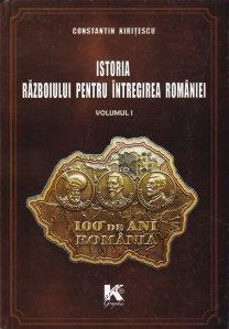 Istoria razboiului pentru intregirea Romaniei