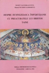 Despre Dumnezeiasca impartasanie cu preacuratele lui Hristos taine