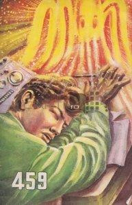 "Colectia ""povestiri stiintifico-fantastice"", nr. 459"