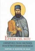 Sfantul Efrem cel Nou
