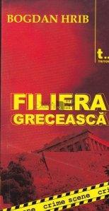 Filiera greceasca