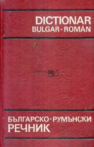 Dictionar bulgar-roman