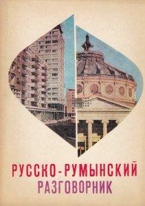 ghid de conversatie rus-roman