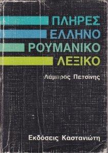 ΠΛHPEΣ  ΕΛΛHNO ΡΟΥMANIKO ΛΕΞΙΚΟ / Mic dictionar elin-roman