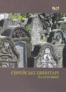 Cimitire evreiesti din Bucovina / Єврейські цвинтарі на Буковині