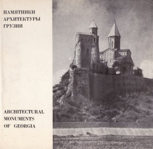 Architectural monuments of Georgia / Arhitectura monumentelor din Georgia